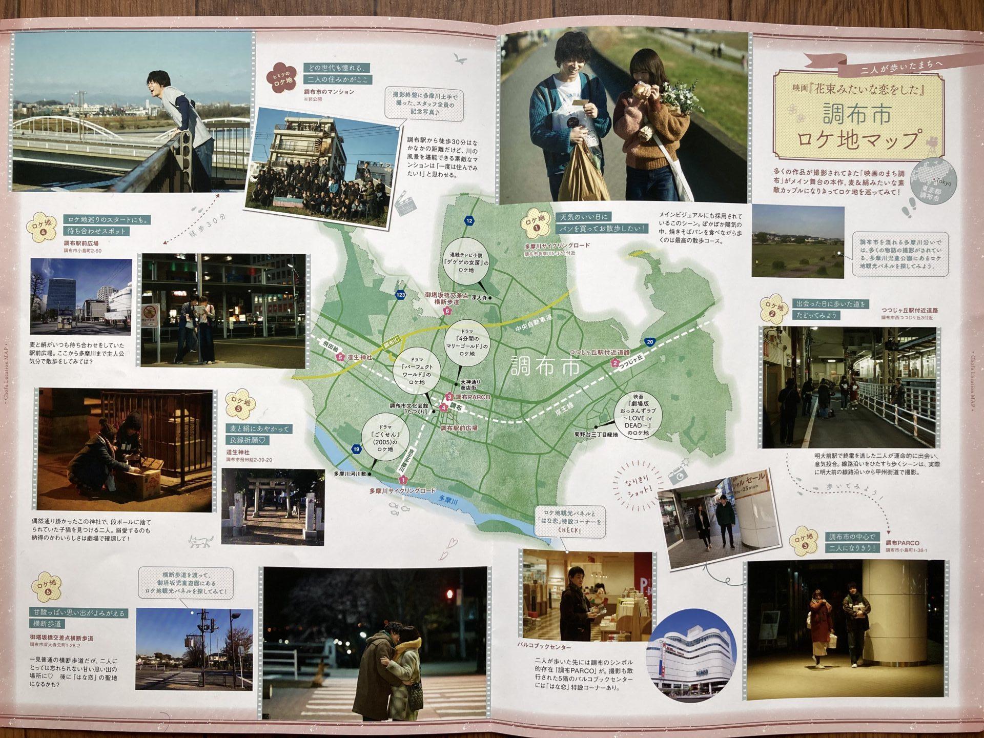 花束みたいな恋をした』① #はな恋 ロケ地マップ片手に多摩川をサイクリング - ふじ・ふじブログ